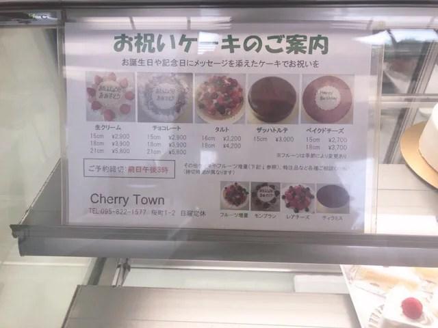 Cherry Townのお祝いケーキ