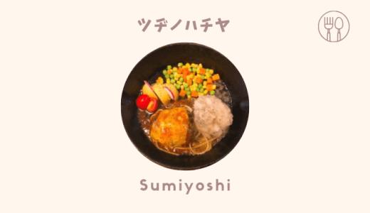 住吉の美味しい定食屋さんなら「ツヂノハチヤ」で決まり!