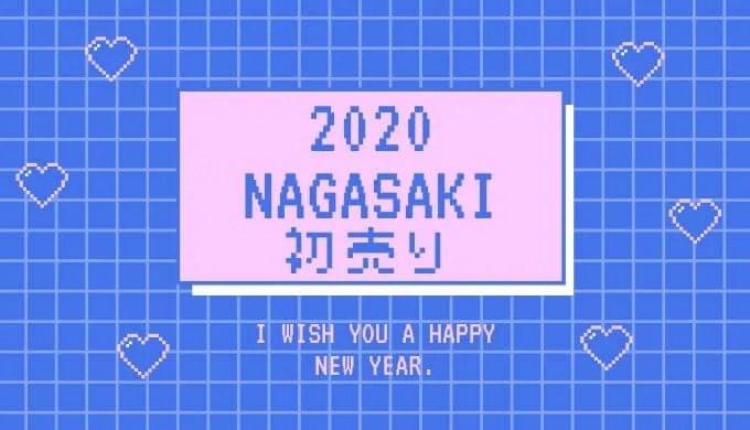 2020年長崎の初売り情報まとめ