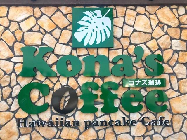 コナズ珈琲はハワイアンパンケーキカフェ