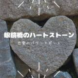 長崎市「眼鏡橋」のハートストーンは恋を叶えるパワースポット!