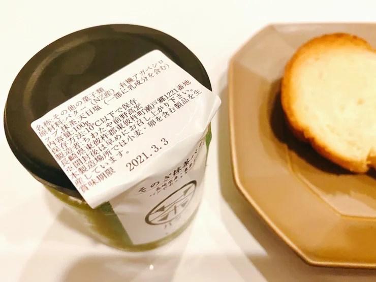 ちわたやのそのぎ抹茶バターの瓶が可愛い