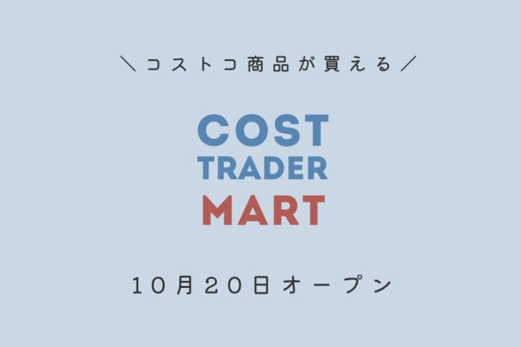Cost trader mart 長崎店が10月20日にオープン