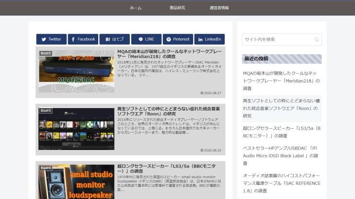 新しいサイト「グローバルオーディオ調査班」を立ち上げました