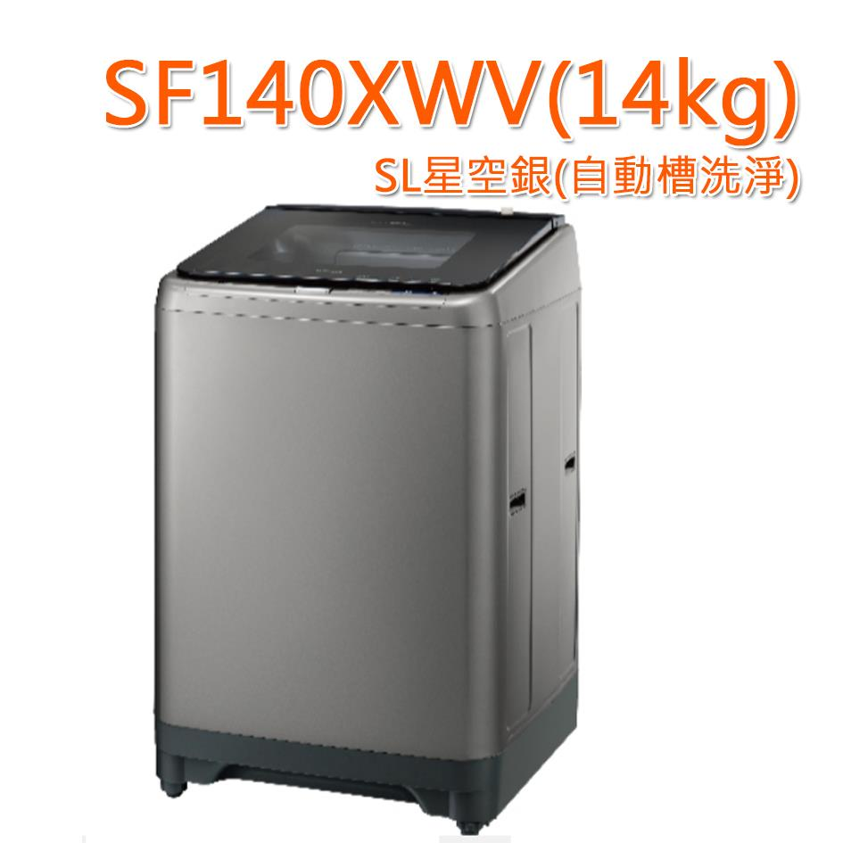 HITACHI日立14公斤槽洗淨大容量直立式洗衣機SF140XWV 的價格 - EZprice比價網