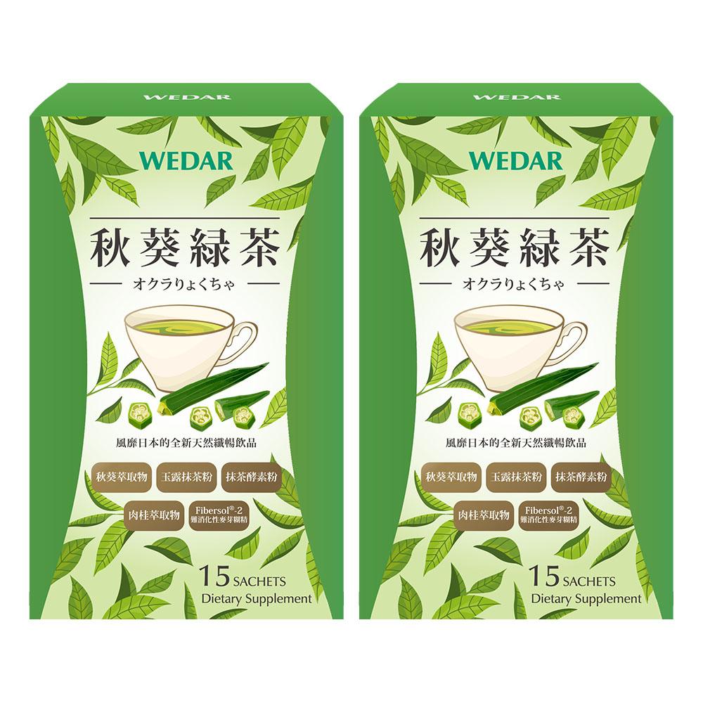 WEDAR 日本風靡專利 秋葵綠茶(15包/盒) 2盒 - WEDAR 薇達