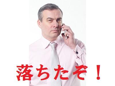 転職_落選
