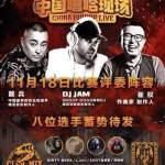This Saturday November 18th I'll be judging the China Hip-Hop Live Rap finals at Club Mix in Beijing, China