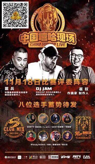 This Saturday November 18th I'll be judging the China Hip-Hop Live Rap finals at Club Mix in Beijing, China