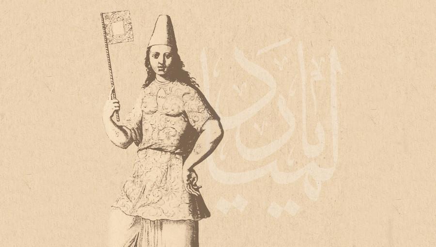 Les Chants des Trois Cours, Lamia Yared, chanteuse libanaise, tarab, empire ottoman, maqam, musique arabe, musique ottomane, poésie