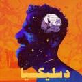 Emsallam, Dyslexia, Msallam Hdaib, hip hop, rap, trip-hop, orient coast, artiste palestinien, artiste jordanien, NDM, Adan, Wakeem, Tamer Nafar, nouvel album, Keife Records