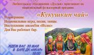 Национальный Фольклорный праздник