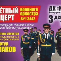 ОТЧЁТНЫЙ КОНЦЕРТ военного оркестра войсковой части 3442