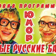 концерт комического эстрадного дуэта «Новые Русские Бабки»