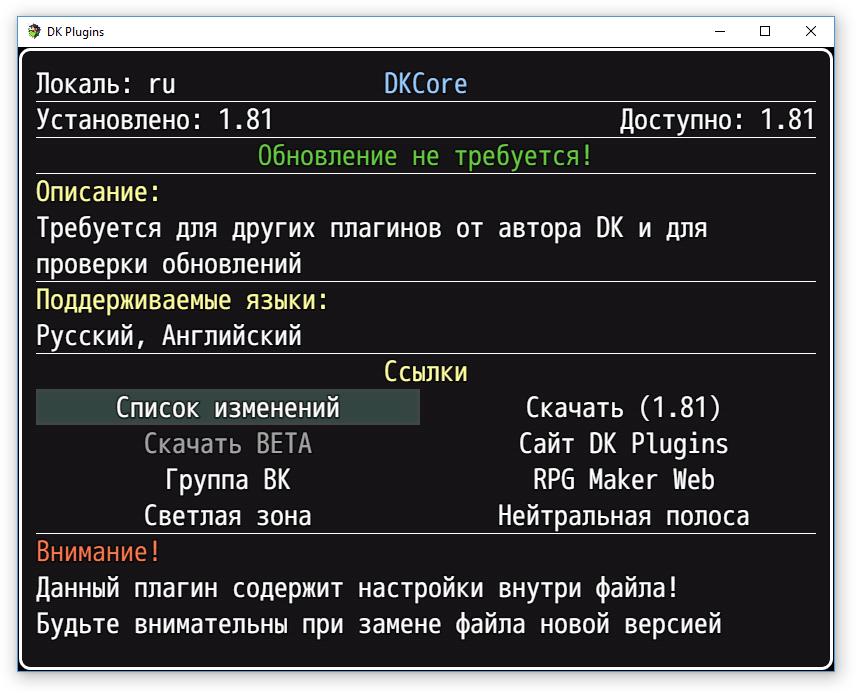 DKCore - Обновления 2