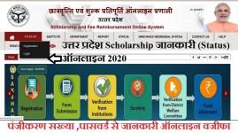 उत्तर प्रदेश Scholarship जानकारी (Status) ऑनलाइन 2020