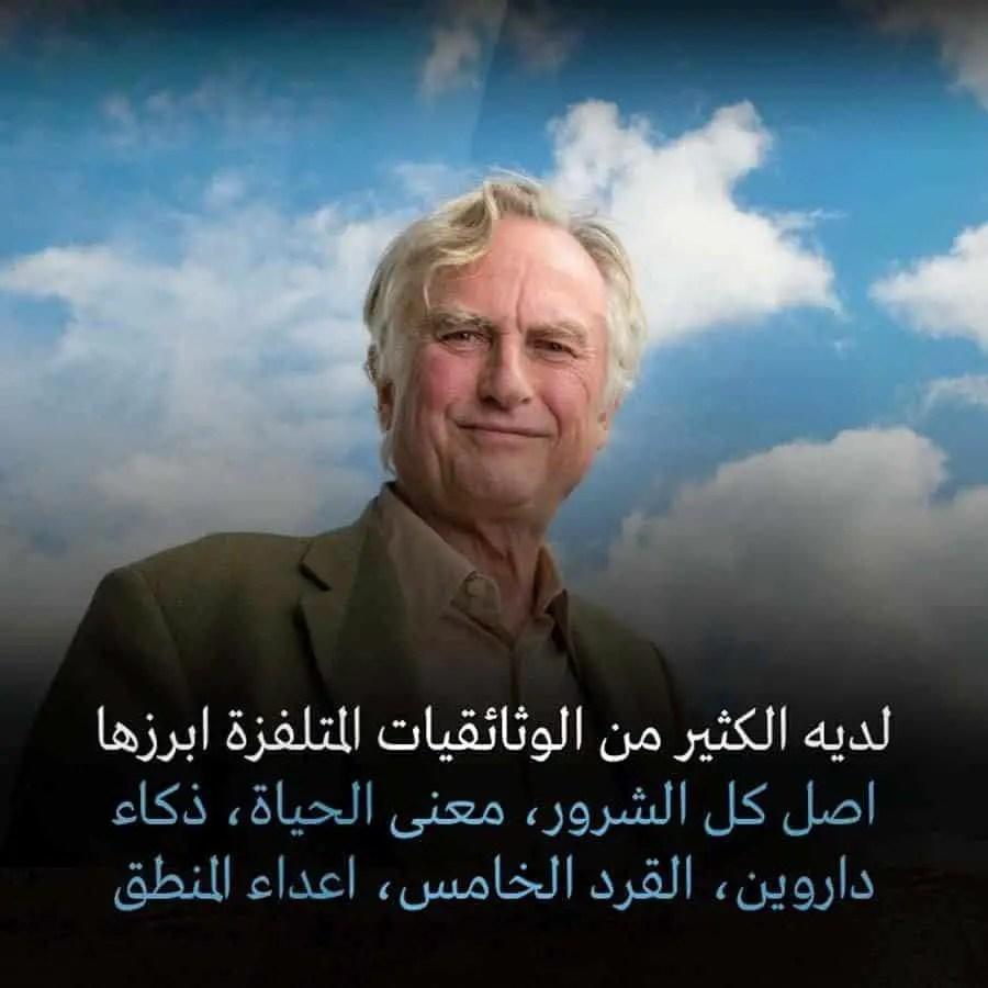 ريتشارد دوكنز