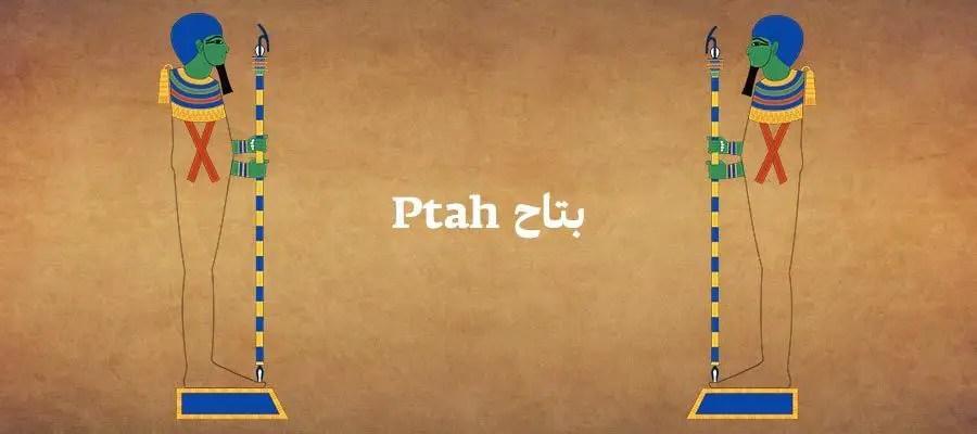 بتاح Ptah
