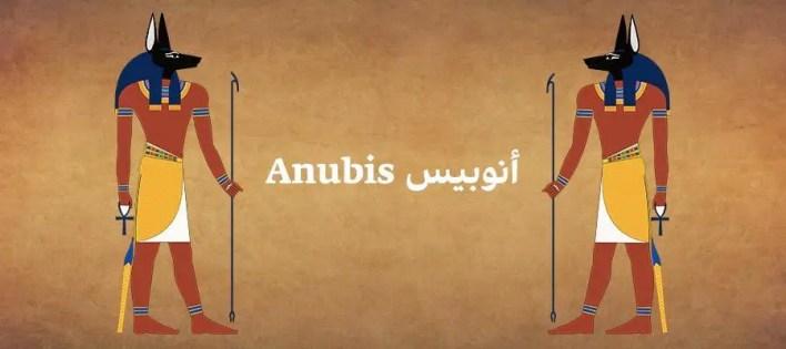 أنوبيس Anubis