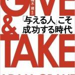成功する「与える人」と燃え尽きてしまう「与える人」の違いはどこにあるか?〜「GIVE & TAKE 「与える人」こそ成功する時代」を読んで〜