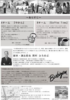 演劇公演チラシ(裏)