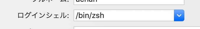 zshの設定画面