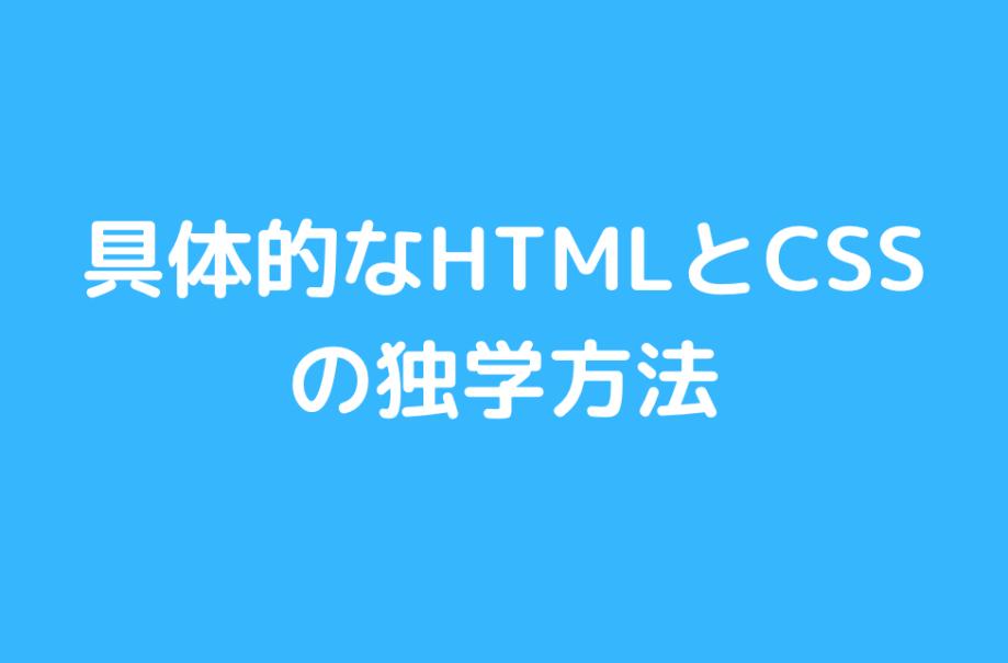 具体的なHTMLとCSSの独学方法と書かれた画像