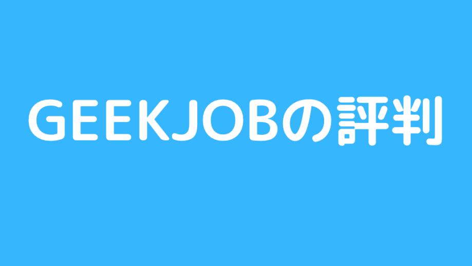 GEEKJOB(ギークジョブ)の評判と書かれた画像