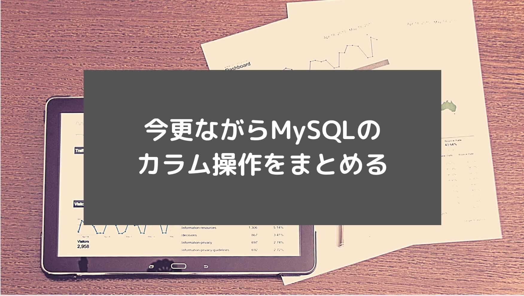 今更ながらMySQLのカラム操作をまとめると書かれた画像