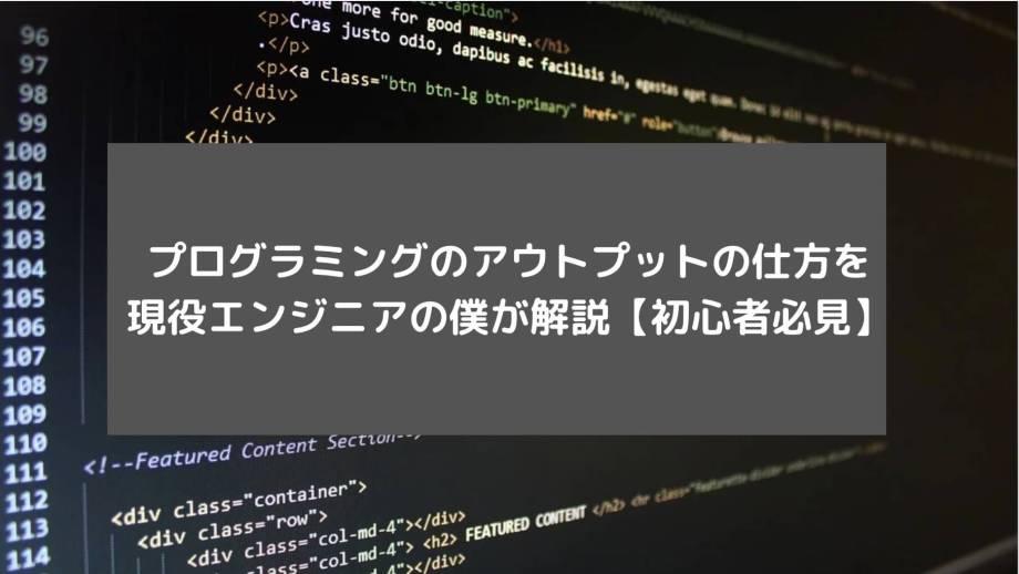 プログラミングのアウトプットの仕方を現役エンジニアの僕が解説【初心者必見】と書かれた画像