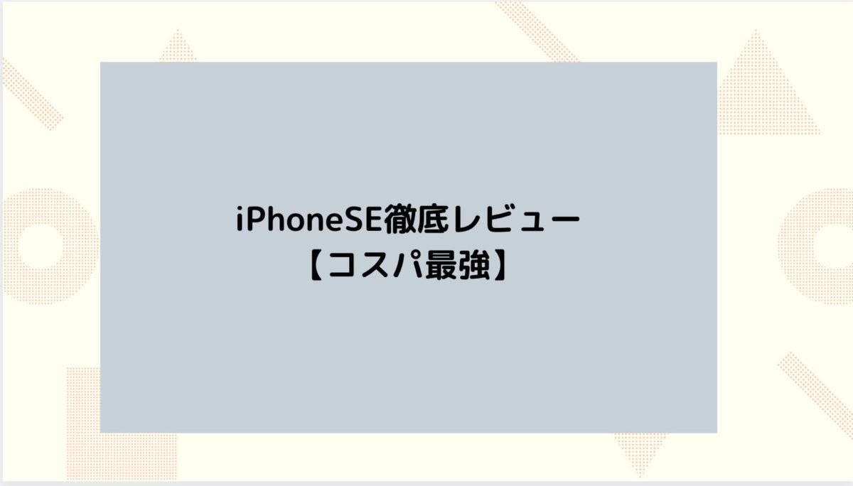 iPhoneSE徹底レビュー【コスパ最強】と書かれた画像