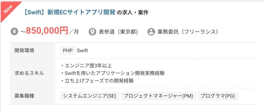 月80万円以上のSwiftの案件