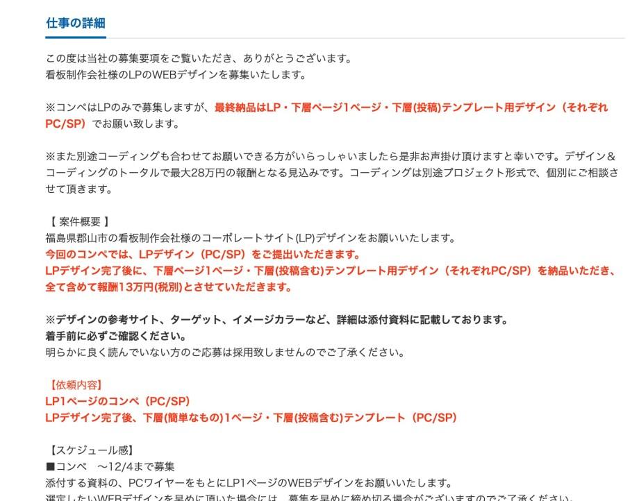 28万円のweb制作案件