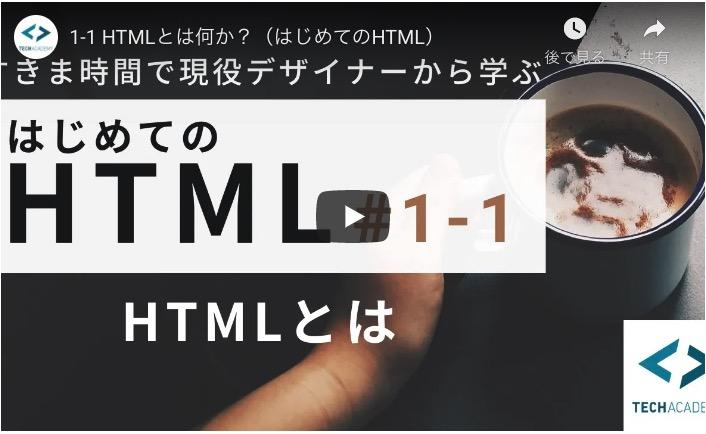 はじめてのHTML動画のトップ画像