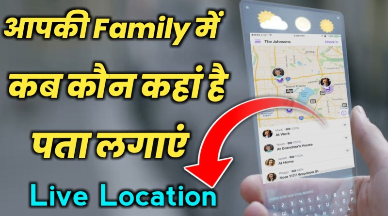 Best Live Location App 2019