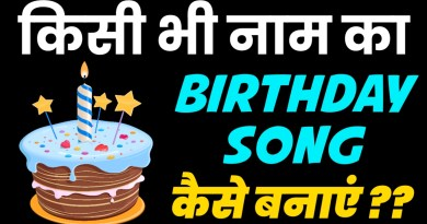 How To Make Birthday Song With Name, Name & Photo On Cake, Birthday Greeting Card, Birthday Photoframe, Birthday Wishes Images, Birthday Quotes, Birthday Video Maker, All Bithday Song, Creat Birthday Song With Own Voice, Birthday Lyrical Song, Birthday Gif, Birthday Sticker Maker, Birthday Reminder,Birhday Stickers For Whatsapp