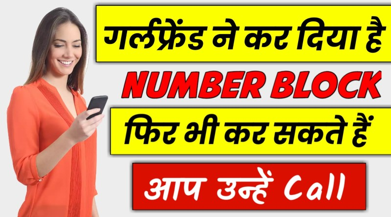 #NumberUnblock #MobileNumber block number par phone kaise kare,block number par call kaise kare,number unblock kaise kare,kisi ne block kar diya unblock kaise kare,block number ko unblock kaise kare,best phone call app in google play,no matter how many times your mobile number is blocked call it,call even number blocked trick,mobile number किसी ने block किया है फिर भी अपने मोबाइल से करे call,call trick,block number trick,blocked number se call kaise kare, How to Block or unblock Number, How To Call A Person That Has Blocked Your Mobile Number,How To Unblocked Blocked Contact Number,WhatsApp Se Khud Ko Unblock Aise Kare.