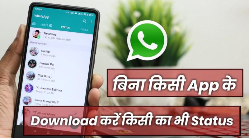 whatsapp tricks,whatsapp tips and tricks,cool whatsapp tricks,whatsapp secret tricks,whatsapp hidden features,whatsapp tips,whatsapp,new whatsapp tricks,hidden whatsapp tricks, How To Download WhatsApp Status Without Any App,WhatsApp Status Download,Save Whatsapp Stories