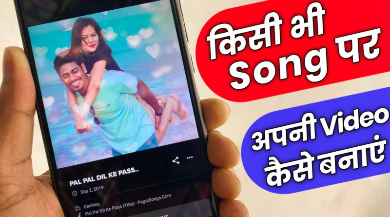 how to make videos from photos,photo se video kaise banaye,photo se video kaise banta h,apni photos me song kaise lagate h, kisi bhi song par apni video kaise banaye, photo se video kaise banaye, apne photo se video kese Bana sakte he, photo se video kaise banate hai, apni photo se video kaise banaye gane ke sath, apni photo se video kaise banaye lyrics, apni photo se video kaise banaye app, photo se video kaise banaye, apni photo se video kaise banaye, अपने फोटो से वीडियो बनाये