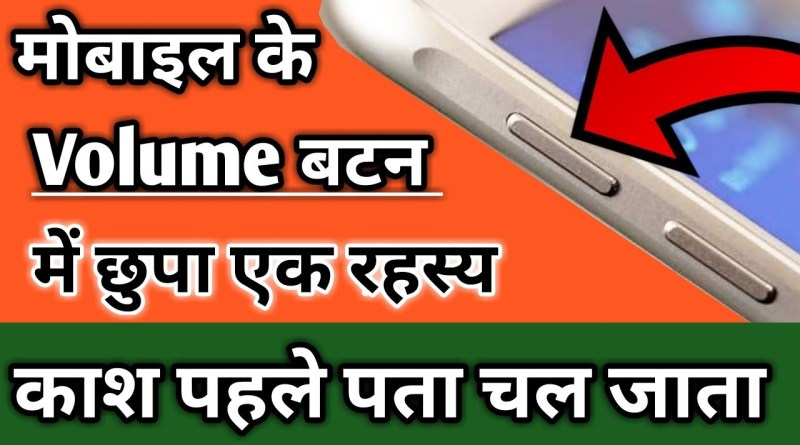 volume button lock,volume button secret tricks,volume button se lock kaise lagaye,volume button setting,mobile volume button tricks,mobile volume button lock,tech video,2019,hindi,android,applock,secret lock,jadui trick,technical,mobile tips,tips and tricks,new app 2019,phone volume button tricks,secret
