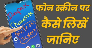 DK Tech Hindi,dk tech,फोन स्क्रीन पर कैसे लिखें जानिए,How To Write On Phone Screen,Draw on Screen,how to draw on screen,how to draw on phone screen,how to write name on phone screen,how to write on your phone screen,how to write on my phone screen,write on android screen,draw on screen android app,write on screen android app