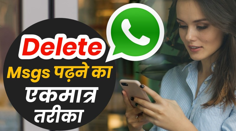 How To See Whatsapp Delete Message,Read Whatsapp Delete Messages, Recover Whatsapp Delete Messages