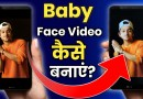 baby face effect snapchat,baby filter,snapchat baby filter,how to make baby face video,shonty and poplu,baby face video filter