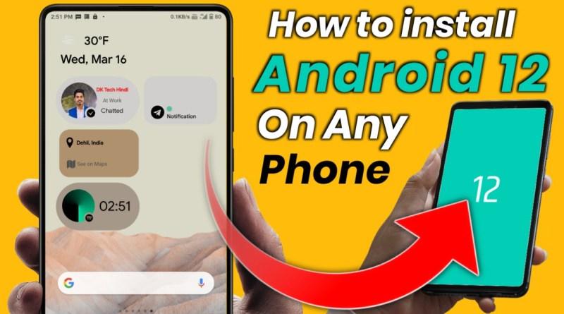 किसी भी Android फ़ोन पर Android 12 कैसे install करें