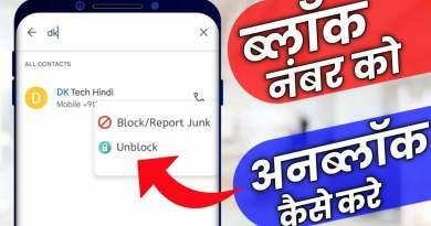 Block No Ko Unblock Kaise Kare