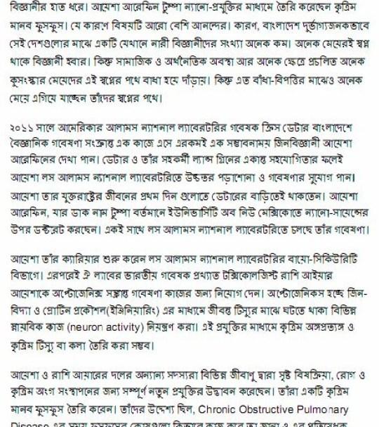 Infotech news about ayesha arefin