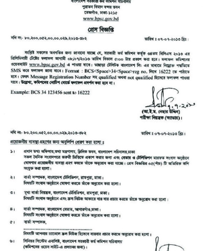 34th BCS MCQ preliminary result notice 2013
