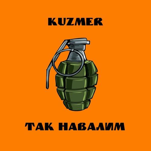 KUZMER - ТАК НАВАЛИМ » Музонов.нет! Скачать музыку ...