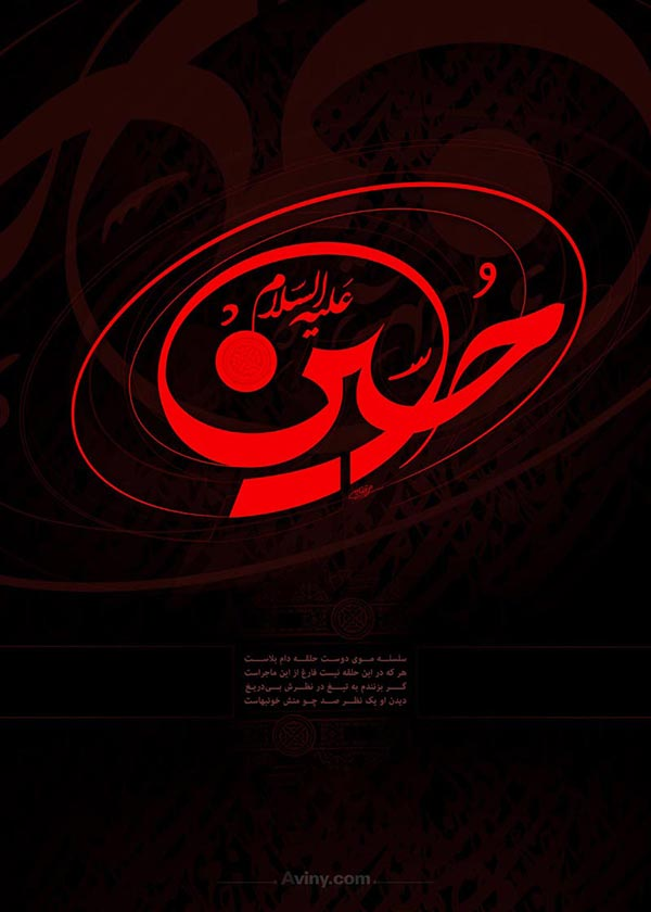 عکس های امام حسین ع