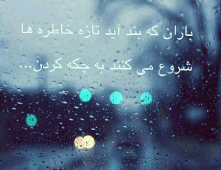 عکس عاشقانه روزهای بارانی